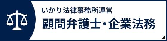 弁護士法人いかり法律事務所運営 顧問弁護士・企業法務サイト