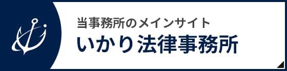 弁護士法人いかり法律事務所 事務所サイト